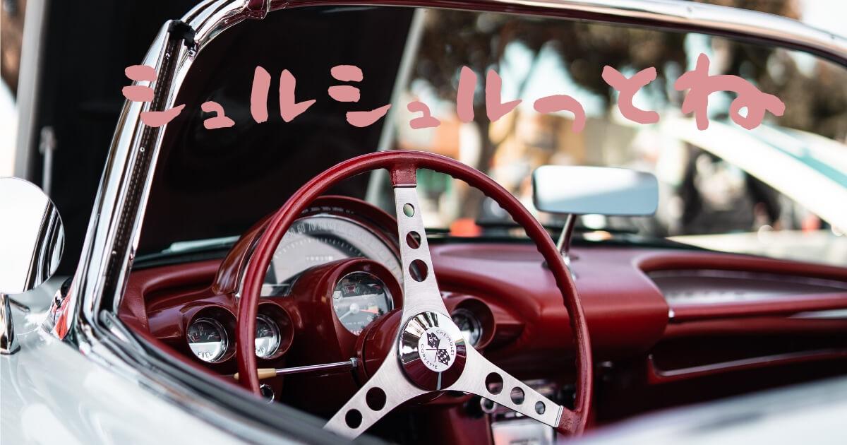 赤い車のハンドルの写真