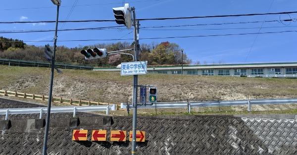 東条湖中学校前の標識