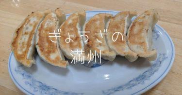 【尼崎市塚口|ぎょうざの満州】皮もちもち系あっさり美味しいぎょうざとやみつき丼!