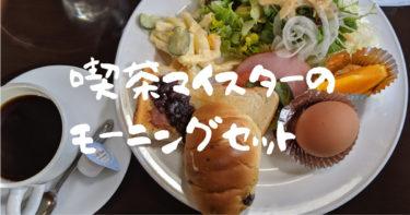【多可町|喫茶マイスターのモーニングセット】マイスター工房八千代に行ったらモーニング食べて。