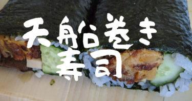 【多可町|マイスター工房八千代の天船巻き寿司】大きなキュウリが美味すぎる。