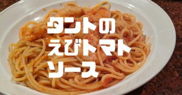 尼崎でパスタと言えば、Tanto(タント)です。エビトマトがめちゃくちゃ好きです。