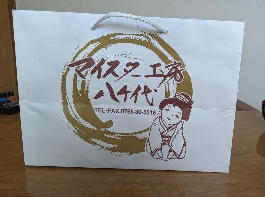 巻き寿司の手提げ袋の写真