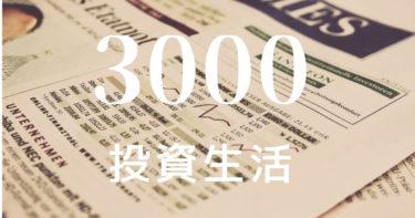 3000円投資生活|やってみた。超ど素人の投資信託の始め方。