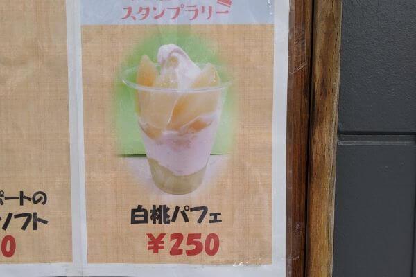 桃パフェのポスターの写真
