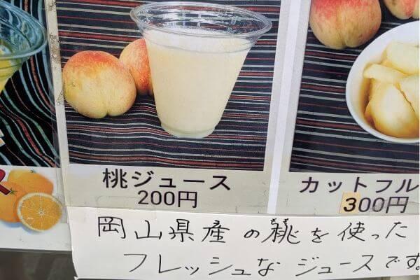 桃ジュースのメニュー写真