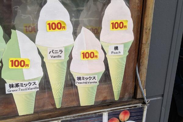 ソフトクリームのメニュー写真