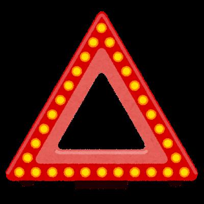三角停止版のイラスト