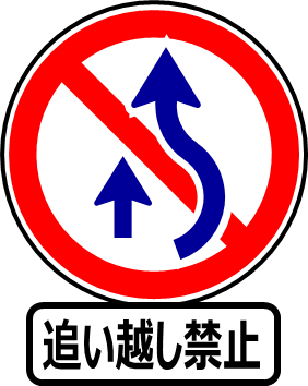 追い越し禁止の標識のイラスト