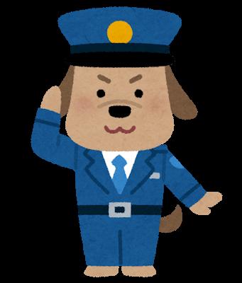 犬のお巡りさんの写真