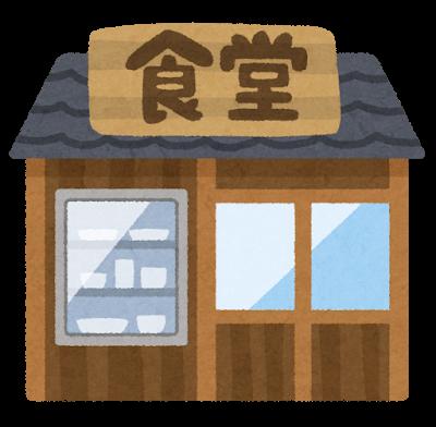食堂のイラスト