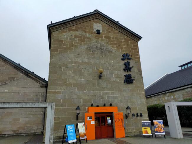 小樽の北菓楼