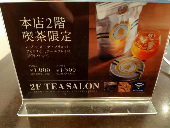 紅茶のメニュー